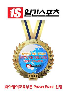 1S일간스포츠 유아영어교육부문 Power Brand 선정
